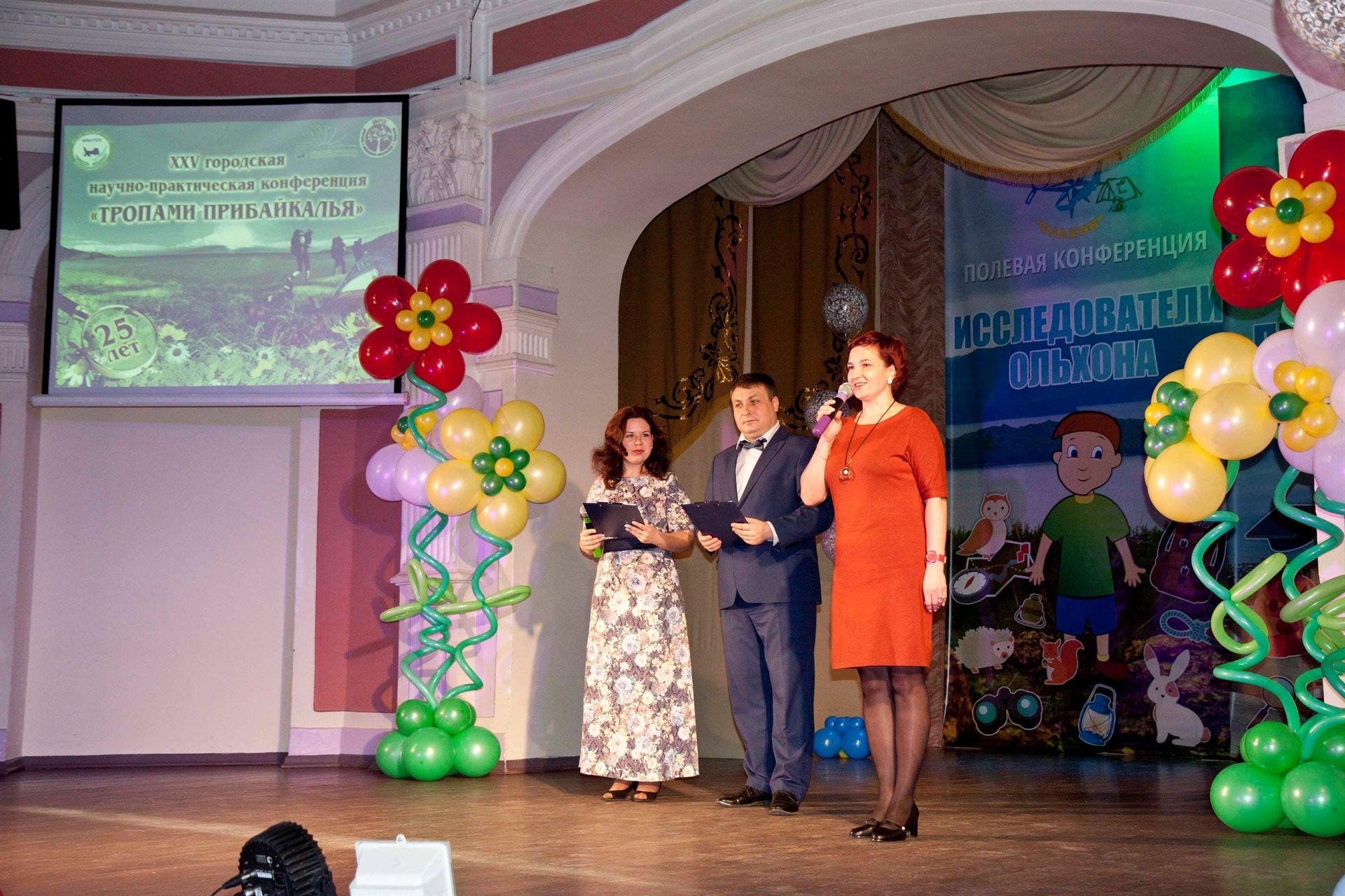 """НПК """"Тропами Прибайкалья"""" 2017"""