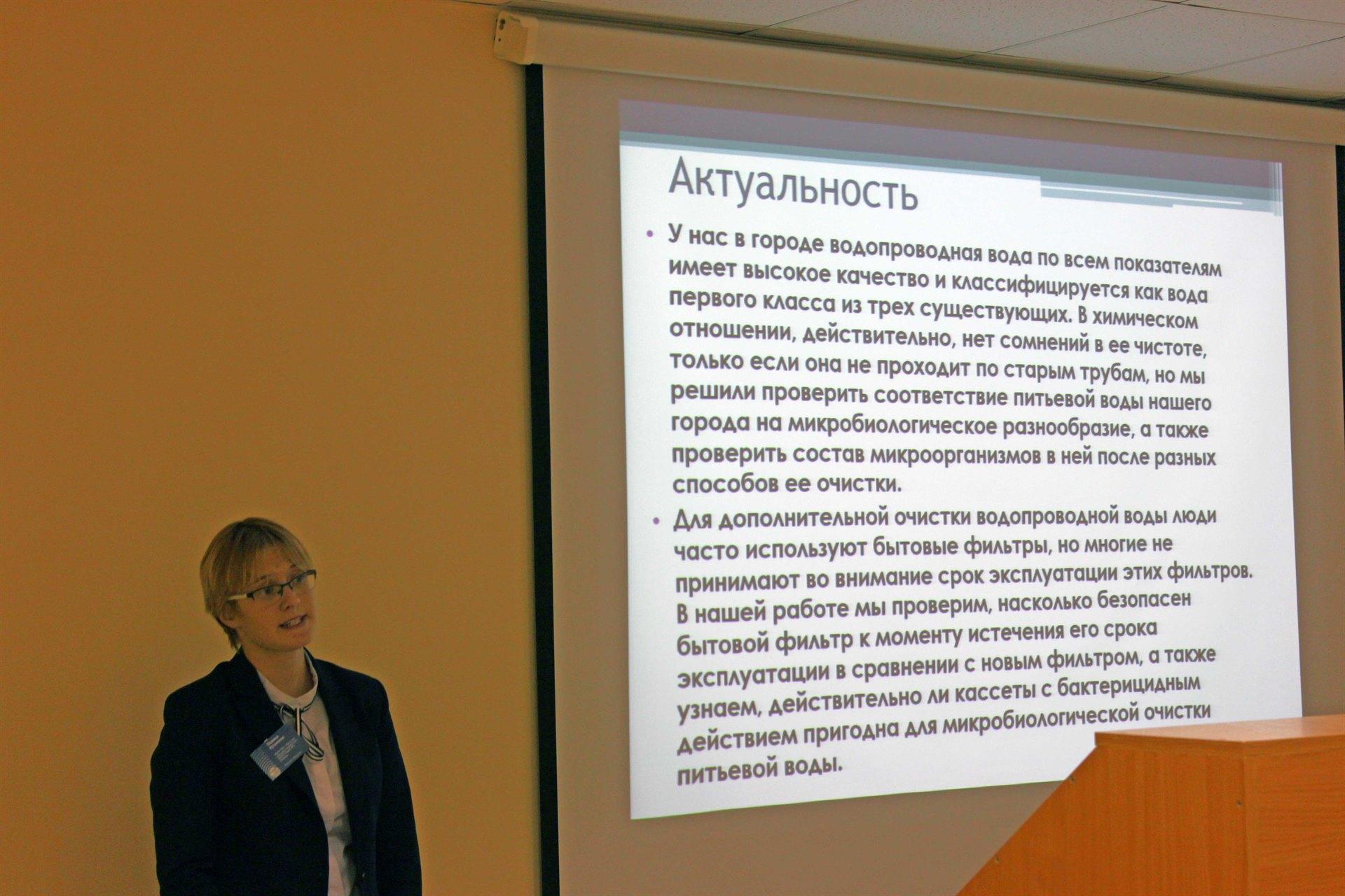 Кузьмина Полина на Школьной секции международной конференции