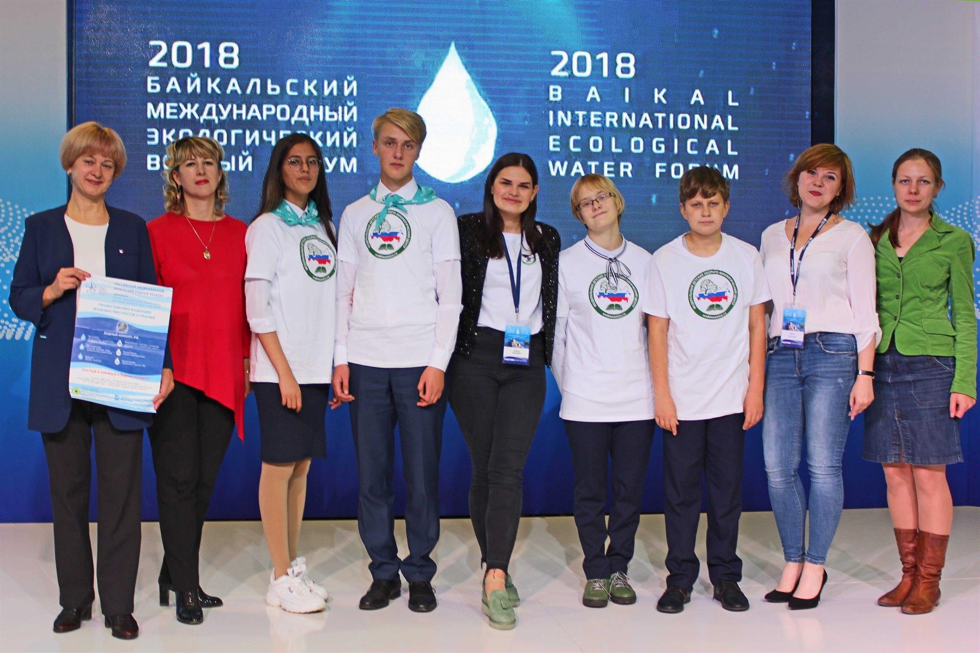 Второй Байкальский экологический Водный форум